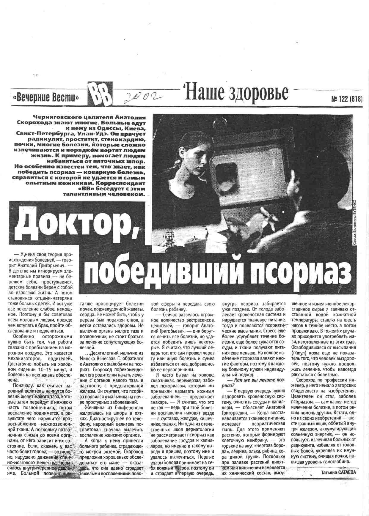 metod-lecheniya-psoriaza-anatoliya-skorohoda